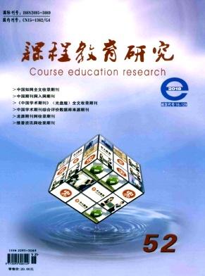 2018年52期课程教育研究杂志目录