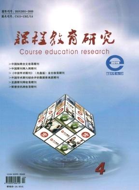 2019年02期课程教育研究杂志目录