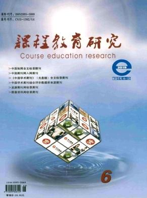 2019年03期课程教育研究杂志目录
