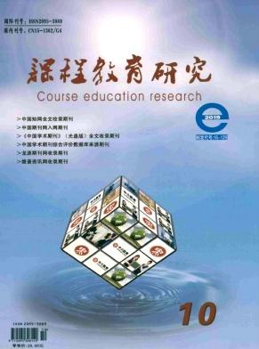 2019年10期课程教育研究杂志目录