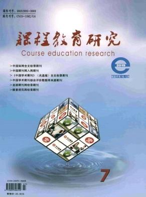 2019年07期课程教育研究杂志目录