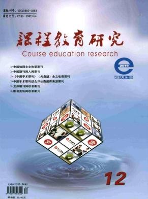2019年12期课程教育研究杂志目录