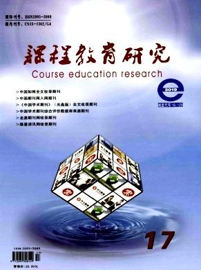 2019年18期课程教育研究杂志目录