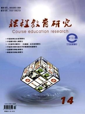 2019年13期课程教育研究杂志目录