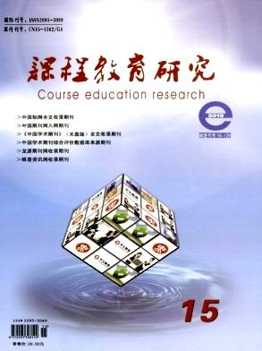2019年15期课程教育研究杂志目录