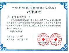 课程教育研究杂志已被中国中文科技期刊数据库
